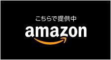 オートリメッサ Amazon店