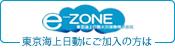 東京海上日動「e-ZONE」