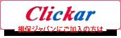 損保ジャパン日本興亜「Clickar」