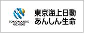 東京海上日動あんしん生命保険