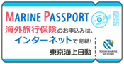 東京海上日動海外旅行保険オンライン契約