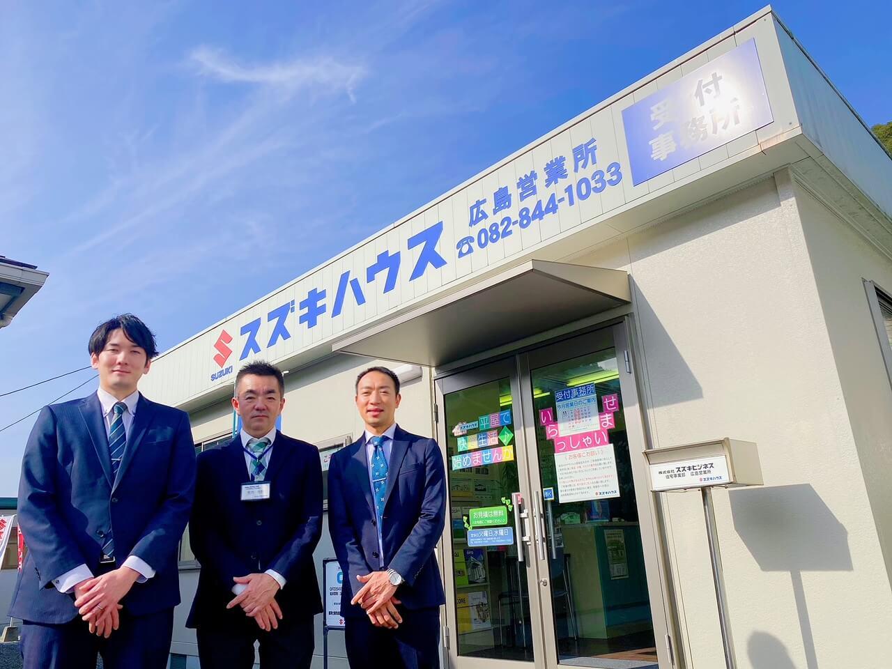 こんにちは!広島営業所です。