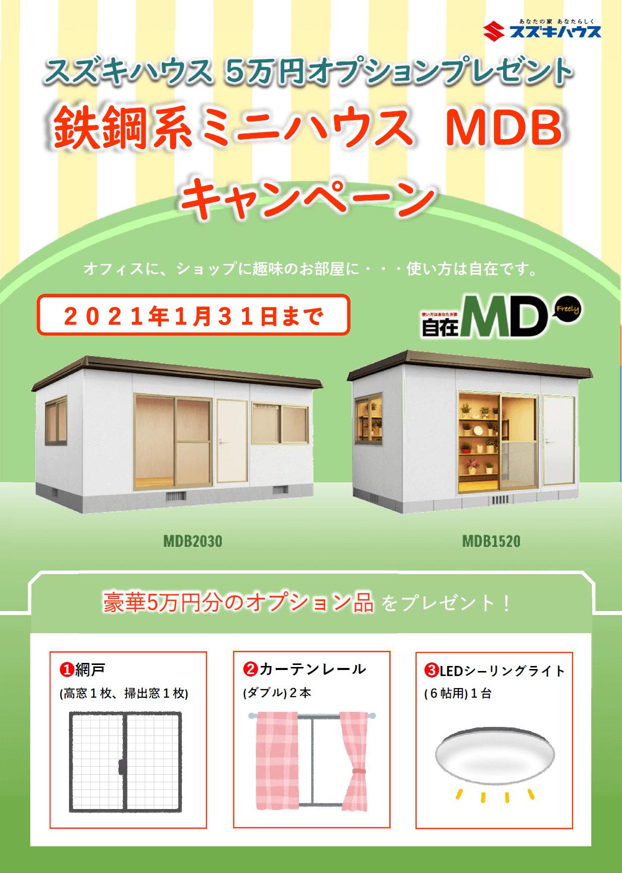 鉄鋼系ミニハウスMDB キャンペーンのお知らせ