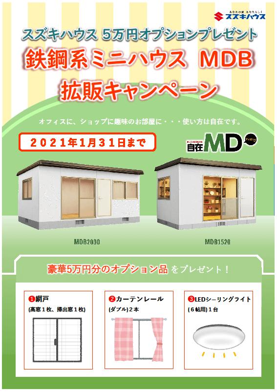 ☆ミニハウスキャンペーン☆