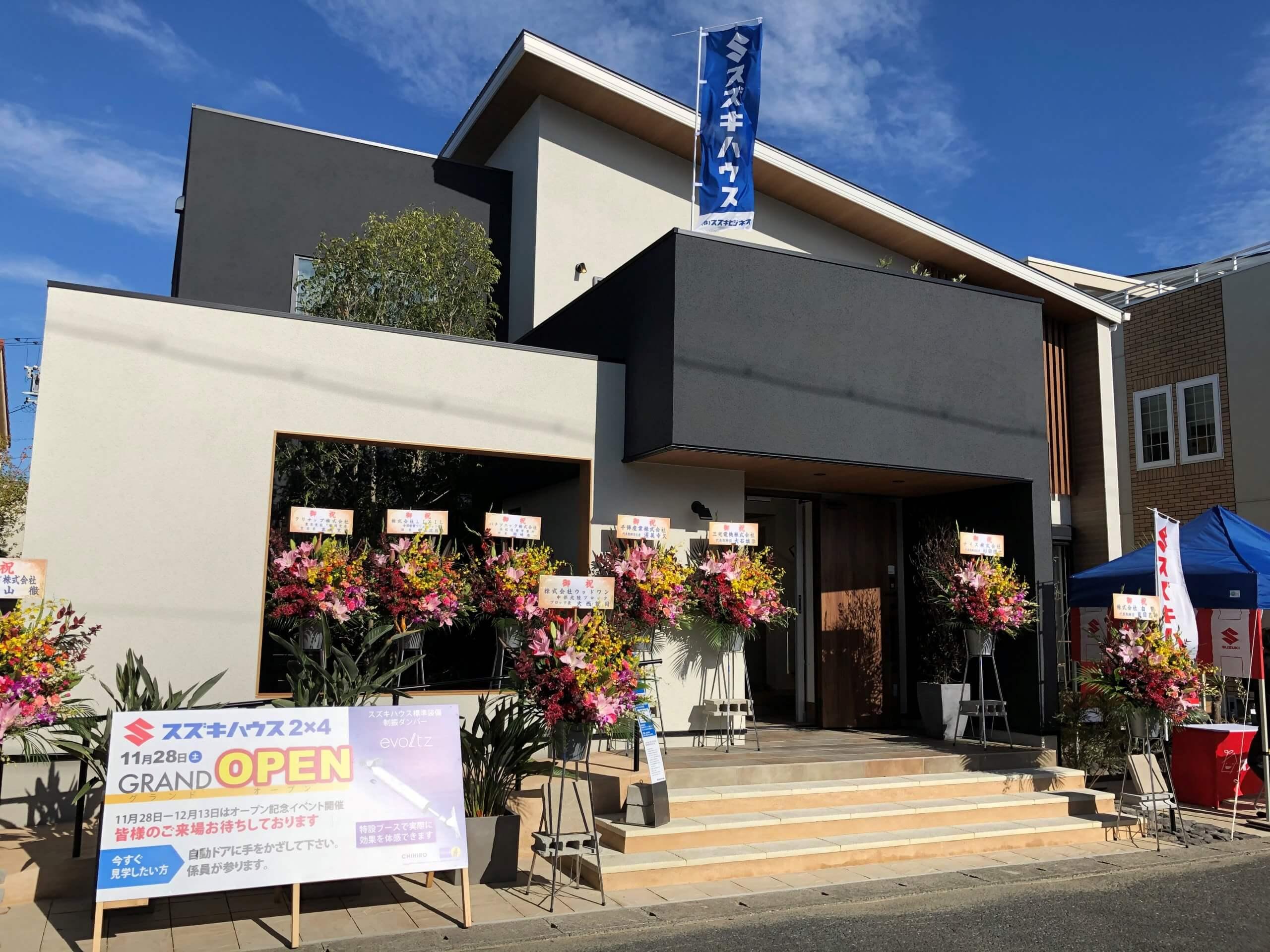 グランドオープン初日!