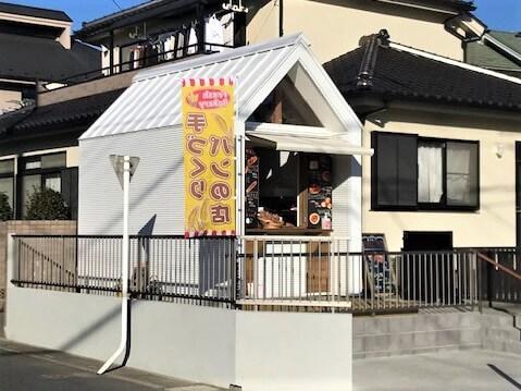 埼玉県新座市 Banjiro様