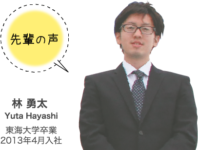林 勇太 Yuta Hayashi