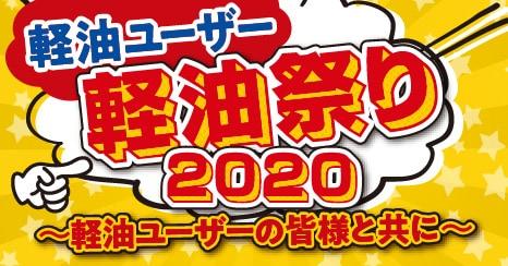 軽油祭り2020