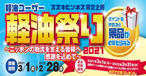 軽油祭り2021