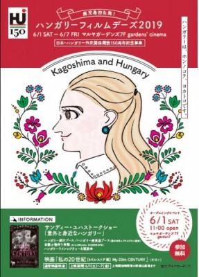 ハンガリーフィルムデーズ2019 – 日本・ハンガリー外交関係開設150周年記念事業