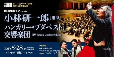 炎のマエストロ・コバケン指揮ハンガリー・ブダペスト交響楽団 浜松公演 日本・ハンガリー外交関係開設150周年記念事業