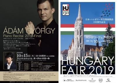 ハンガリーフェア2019 in 東急百貨店本店
