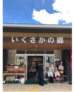 道の駅 「生坂の郷」part 2