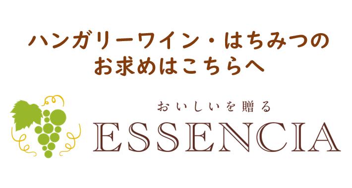 Essencia