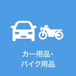 カー用品・バイク用品