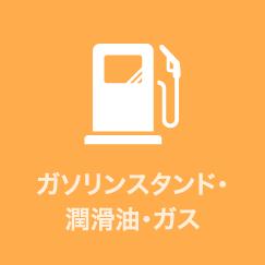 ガソリンスタンド・潤滑油・ガス