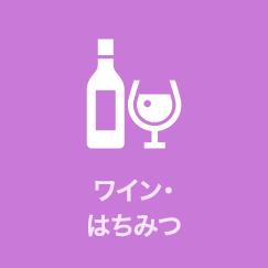ワイン・はちみつ